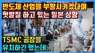 반도체 산업을 부활시키겠다며 헛발질 하고 있는 일본 상황. TSMC 공장을 유치하긴 했는데...