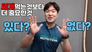 허벌라이프 회원가입 싸게먹는것보다 더 중요한정보