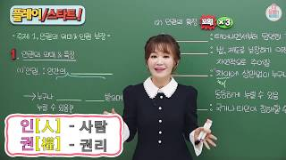 [중등인강/중2 사회] 인권 보장과 기본권 - 수박씨닷…