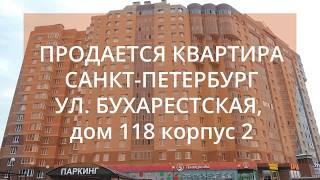 Купить 2 комнатную квартиру в Санкт Петербурге