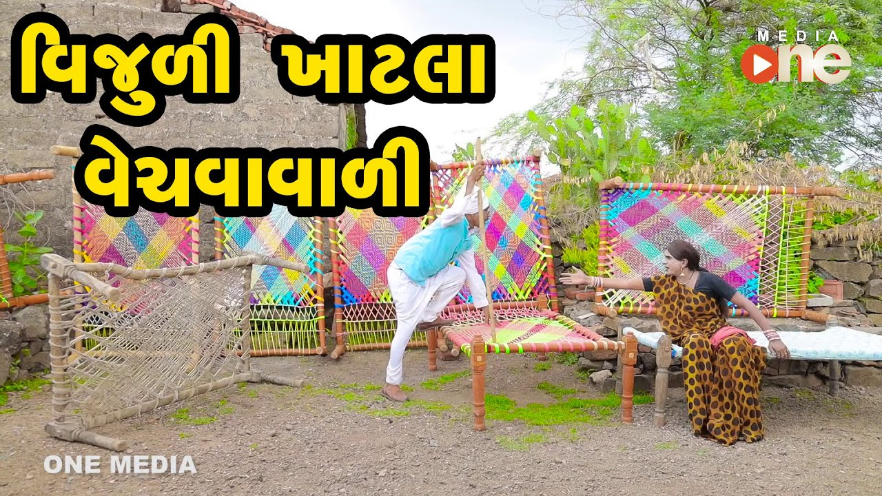Vijuli Khatala Vechavavali | Gujarati Comedy | One Media | 2021