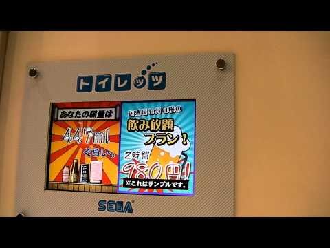 Sega Toylets, Urine-Controlled Video Games, Debut In Japan Men's Rooms (VIDEO)