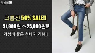 [가성비TV 41탄!] 남자 크롭진 추천!! 20대 3…