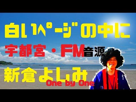 新倉よしみ 白いページの中に   宇都宮 FM 80年9月6日