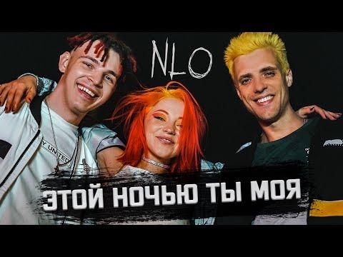 Смотреть клип Nlo - Этой Ночью Ты Моя