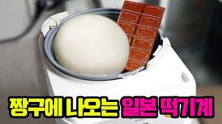 와.. 엄청나다.. 일본 가정식 떡기계에 초콜릿을 엄청…