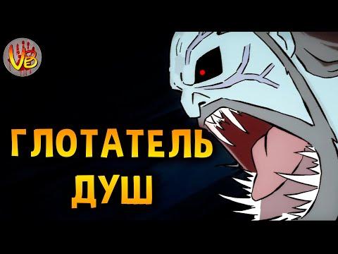 Глотатель Душ: Страшные тайны сериала «Любовь смерть и роботы»