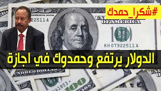 سعر الدولار مقابل الجنية السوداني اليوم الاحد 16 فبراير 2020