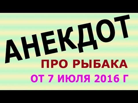 АНЕКДОТ ПРО РЫБАКА от 7 июля 2016 г