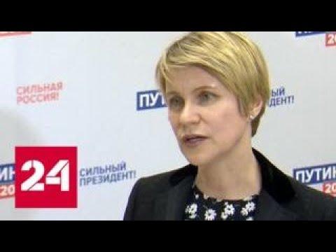 Сопредседатель штаба Путина встретилась с волонтерами в Новосибирске - Россия 24