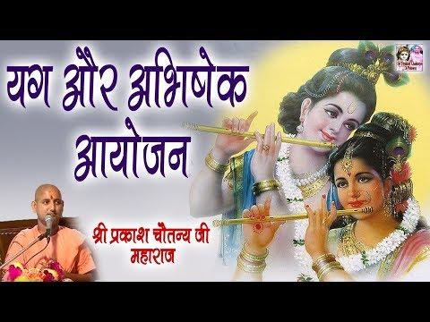 यग और अभिषेक आयोजन || Sri Prakash Chaitanya Ji Maharaj || 2017 Ketha