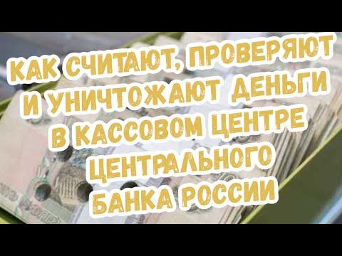 Как работает кассовый центр Центрального банка России