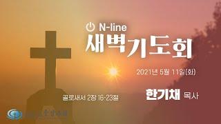 [중앙성결교회] 2021년 5월 11일 온라인새벽예배 …