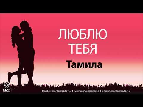 Люблю Тебя Тамила - Песня Любви На Имя