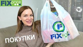 ФИКС ПРАЙС ЯНВАРЬ 2021 НОВИНКИ Silena Shopping Live