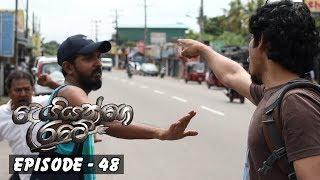 Deiyange Ratey | Episode 48 - (2018-10-13) | ITN Thumbnail