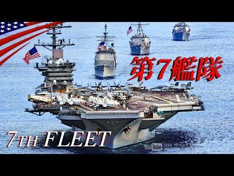 【世界最強】アメリカ第7艦隊の全貌!巨大艦隊の活動内容•役割・編成