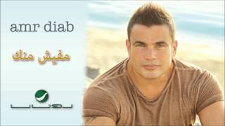 Amr Diab -- Mafeesh Menak / عمرو دياب - مفيش منك