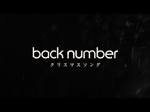 back number/クリスマスソング(ドラマ「5→9~私に恋したお坊さん~」主題歌)