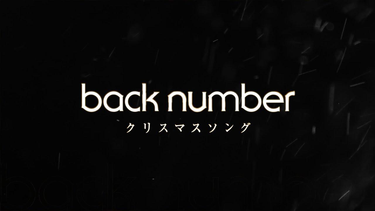 『クリスマスソング』back number|シングル、ア …