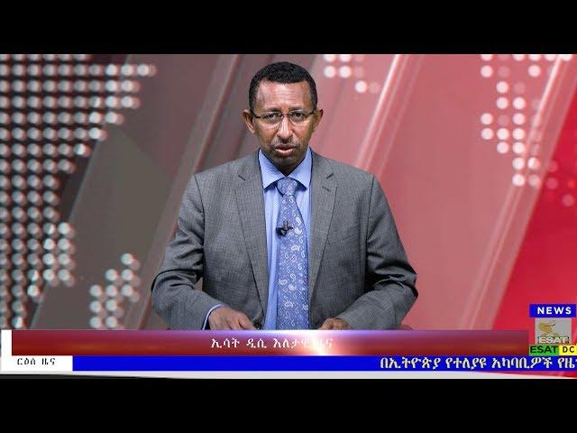 Esat Latest Ethiopian News January 2 2019