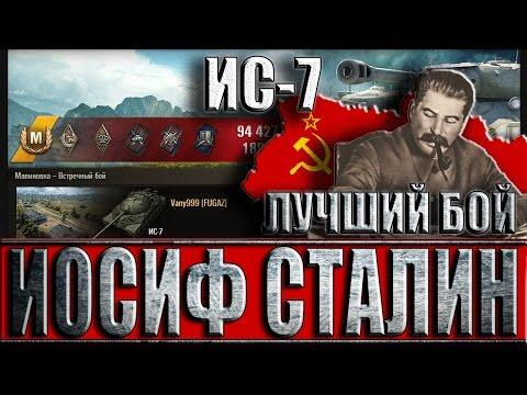 ИС-7 ЛУЧШИЙ БОЙ В ИСТОРИИ WORLD OF TANKS. Малиновка WoT