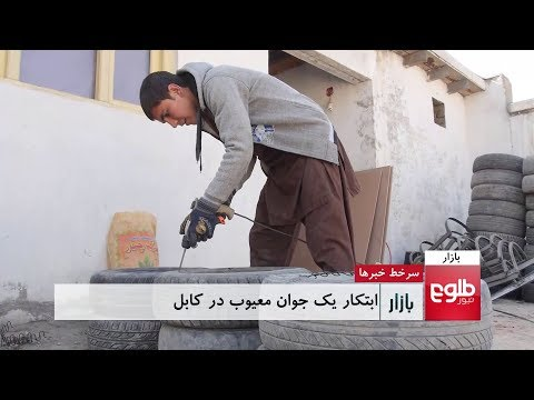 BAZAR: Disabled Afghan Making Tire Furniture