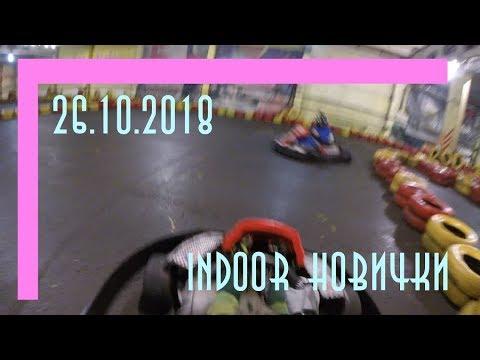 Разбор гонки 26 окт 2018. Картинг центр Адреналин