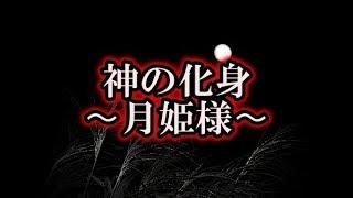 【神様系】「神の化身~月姫様~」あなたはだれ?【洒落怖イイ話】