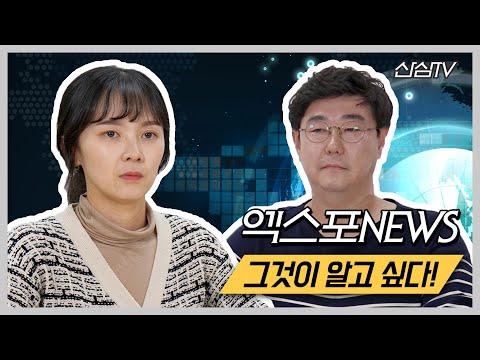 [엑스포뉴스] 엑스포에서 무엇을 하고 있나요?  함양산삼항노화엑스포의 근황 전달해드립니다!