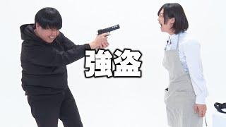 【蛙亭】コント「強盗」