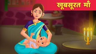 खूबसूरत माँ | Hindi Kahaniya For Kids | Hindi Moral Kahani For Kids By Baby Hazel Hindi Fairy Tales