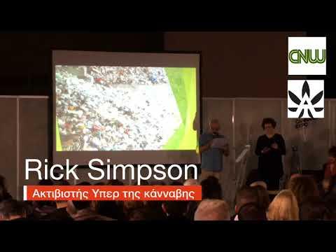 Ομιλία Ρικ Σιμπσον στο 1o Athens Cannabis Expo
