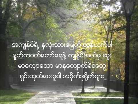 New Myanmar Gospel Song: Kg Thaw Myay by San Pi w/ Lyrics