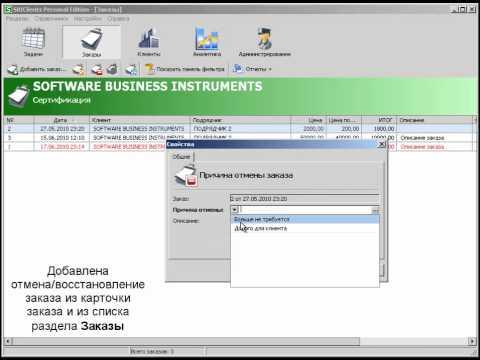 Регистрация заказов клиентов в программе SBIClients