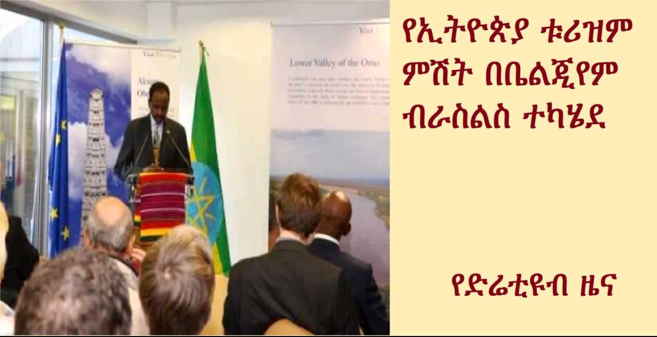DireTube News - Ethiopian Tourism Night held in Belgium , Brussels