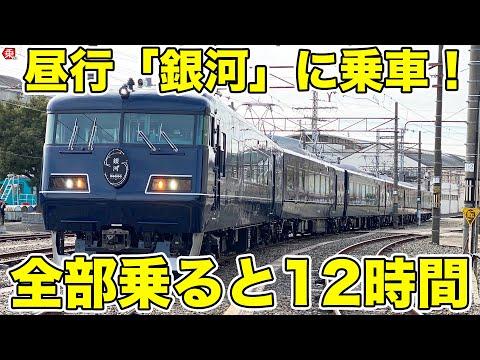 【大阪→福山】昼行「WEST EXPRESS 銀河」に乗ってきた|乗りものチャンネル