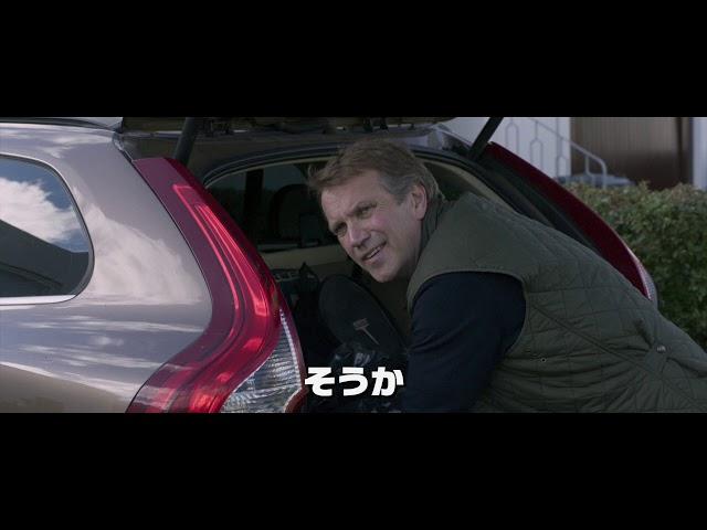 映画『隣の影』予告編