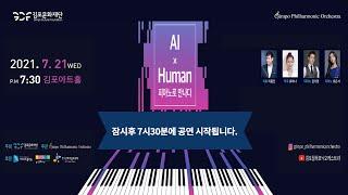 [김포아트홀] 2021 상주단체 기획공연_김포필하모닉오…