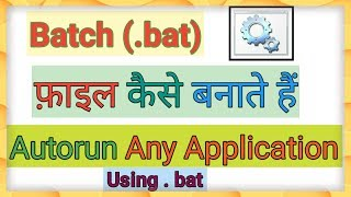 Create batch (.bat) file self for autorun anything in Hindi    Tips For You   
