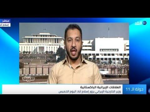 قناة الغد:ظريف يزور باكستان.. تعرف على أبرز الملفات المقرر طرحها