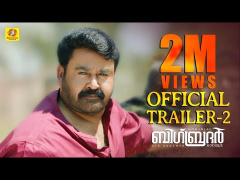Big Brother | Mohanlal | Arbaaz Khan | Siddique  | Upcoming Malayalam Movie | Official Trailer