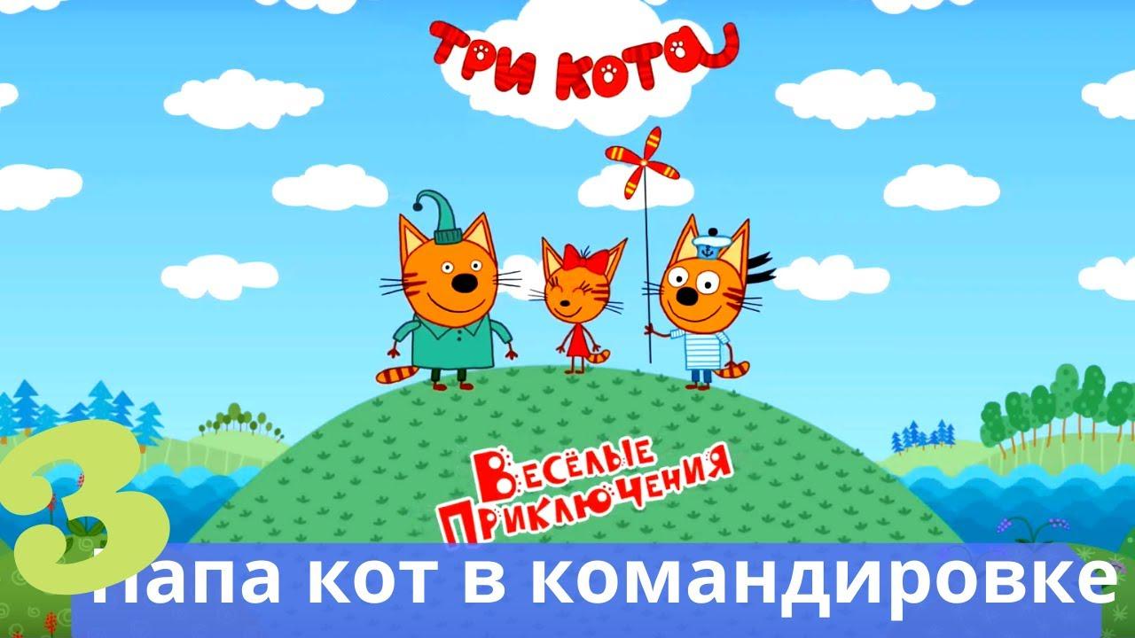 Три кота 03/Папа кот в командировке - YouTube