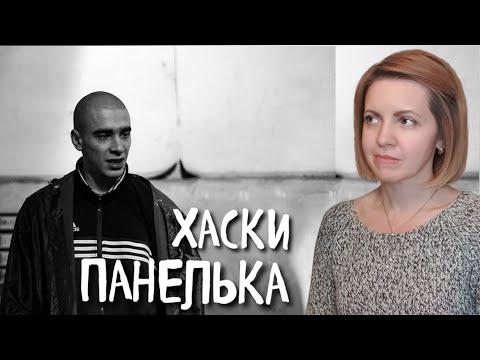 Реакция мамы ХАСКИ - ПАНЕЛЬКА / NADO VIDET