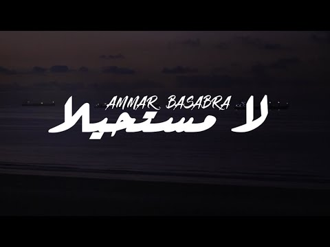 Ammar Basabra - La Moustahila - عمار باصبره - لا مستحيلا
