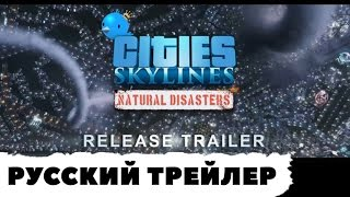 Русский трейлер: Cities: Skylines - Стихийные Бедствия
