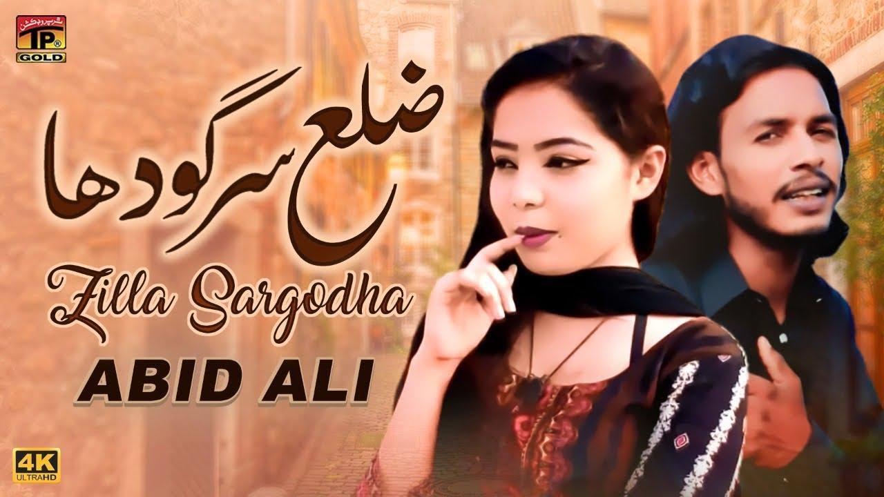 Zilla Sargodha   Abid Ali   (Official Music Video) Tp Gold
