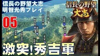 大坂、堺を抑え、畿内の平定が済んだので、いよいよ宿敵、秀吉討伐のた...