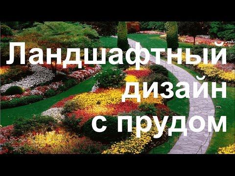 Ландшафтный дизайн с прудом по Москве и Московской области