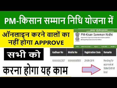 Pm Kisan Samman Nidhi Yojana Online Approval| Kisan Samman Nidhi Pending For Approval At State Level